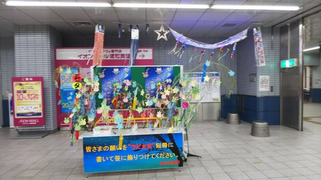 浦和美園駅 七夕イベント
