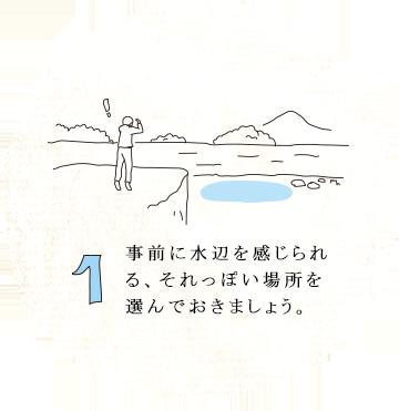 水辺で乾杯!!の5ヶ条アクション1