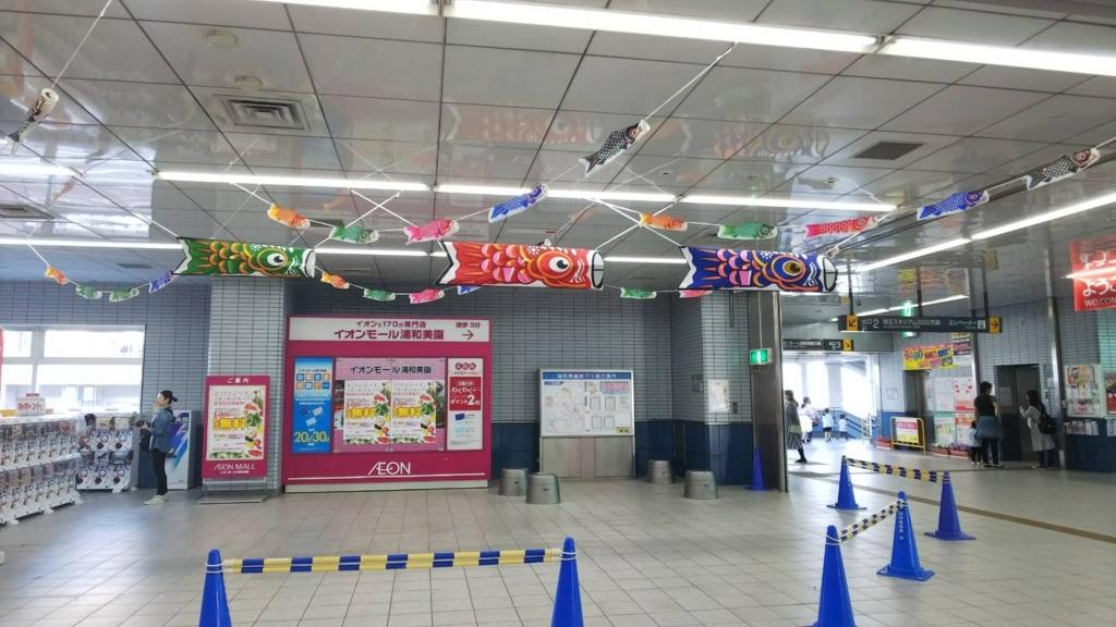 浦和美園駅 こいのぼり