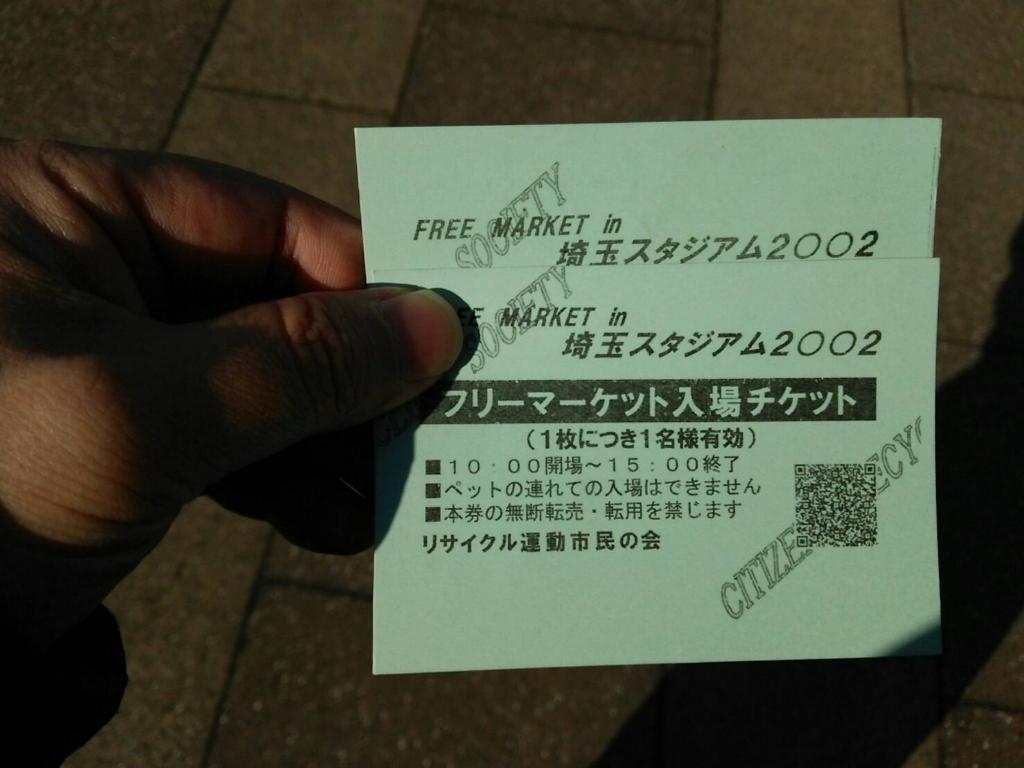 埼玉スタジアム2002公園 フリーマーケット