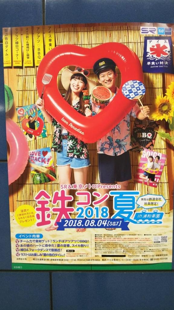 SR&東京メトロ presents 鉄コン2018 夏 in 浦和美園