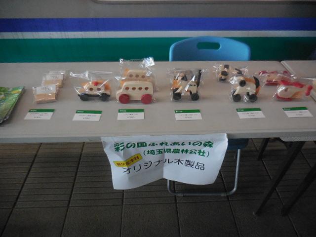 駅祭と(エキサイト)浦和美園 埼玉県・秩父市