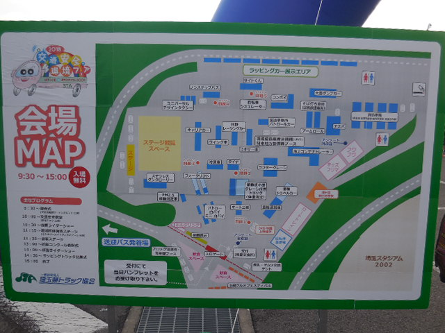 2018交通安全・環境フェア 埼玉スタジアム