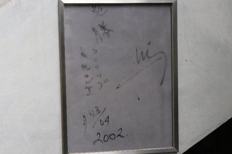 フィリップ・トルシエ 埼玉スタジアム2002 サイン
