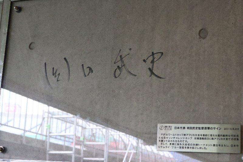 岡田武史 埼玉スタジアム2002 サイン
