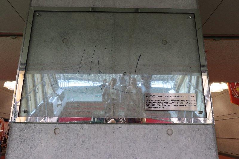 ヴァヒド・ハリルホジッチ 埼玉スタジアム2002 サイン