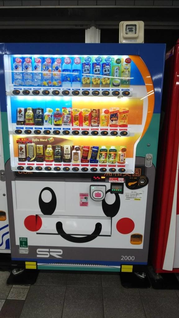 たまさぶろう自動販売機