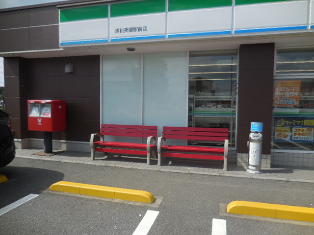 ファミリーマート 浦和美園駅前店