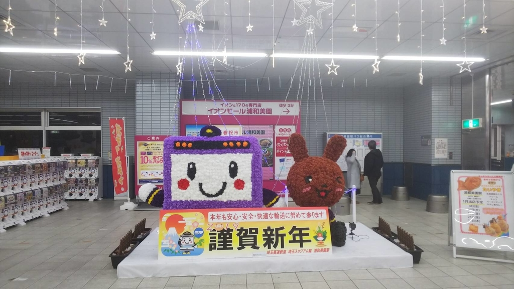 埼玉高速鉄道 浦和美園駅