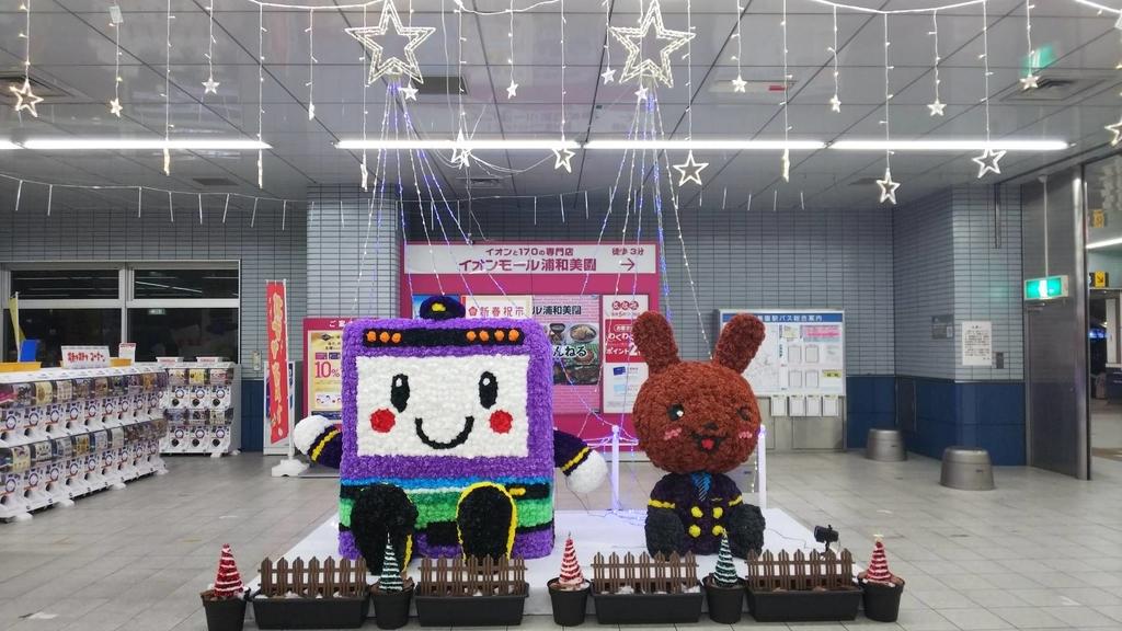 浦和美園駅 年末2018