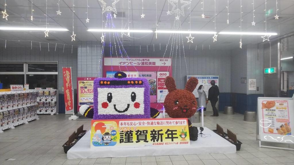 浦和美園駅 2019年新年
