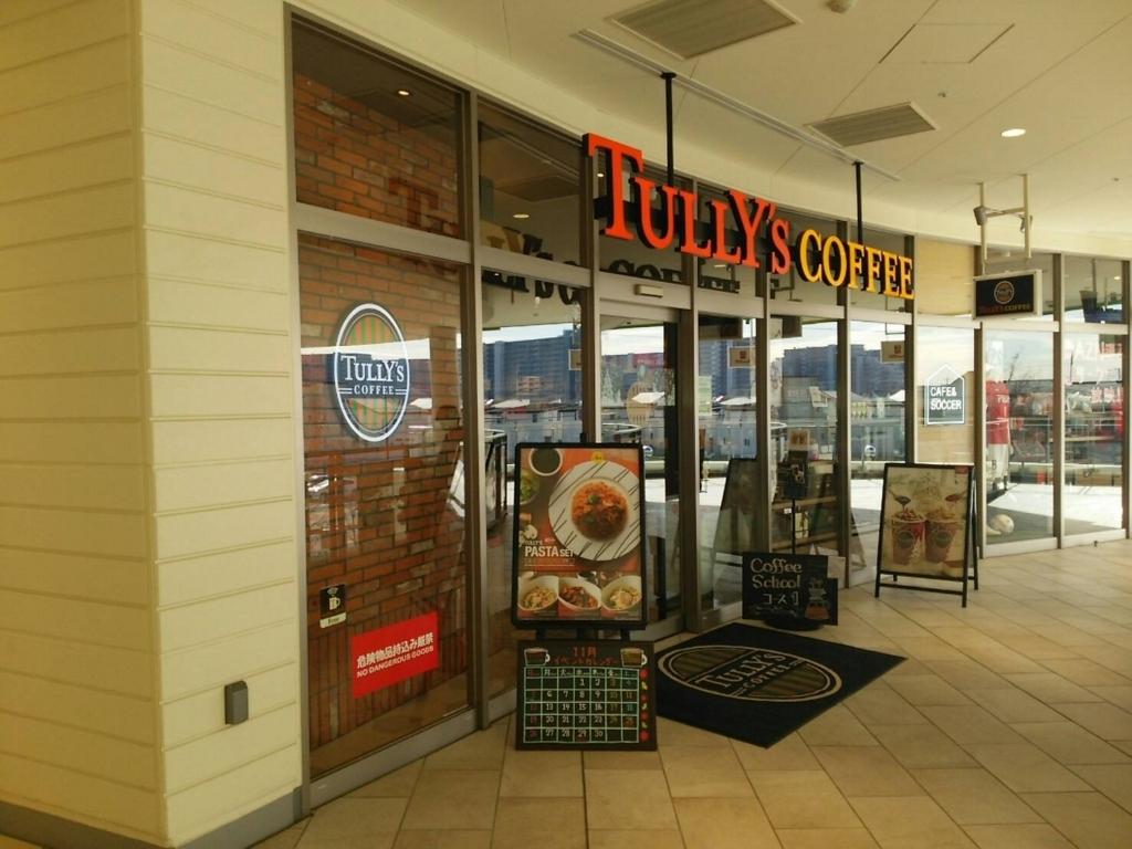 タリーズコーヒー ウニクス浦和美園店
