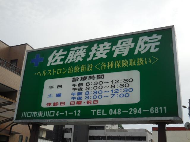 佐藤接骨院 東川口