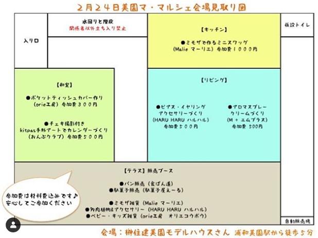 第1回・美園マ・マルシェ 会場見取り図