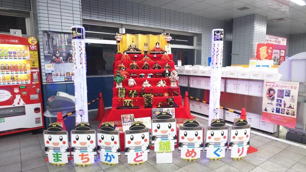 埼玉高速鉄道 浦和美園駅 ひな人形