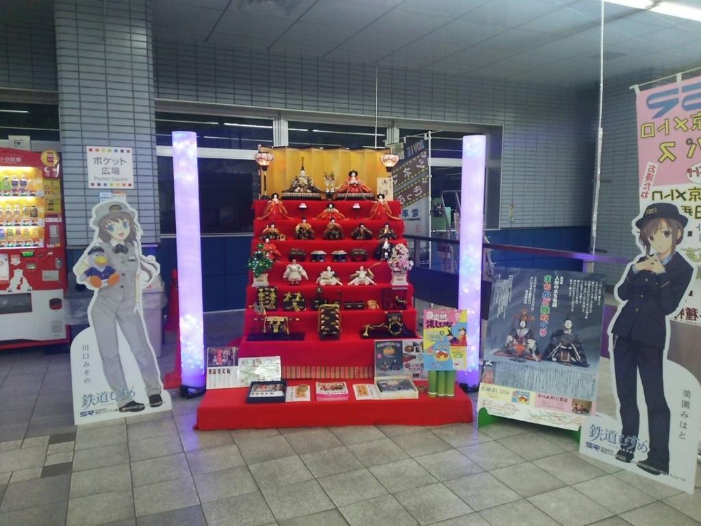 浦和美園駅 ひな人形2018