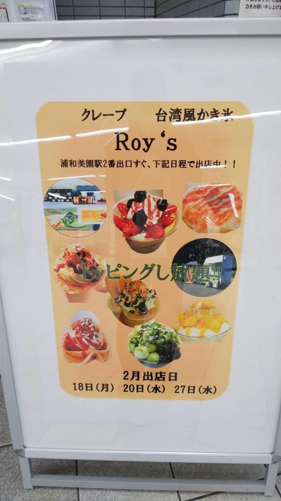 浦和美園駅 キッチンカー Roy's