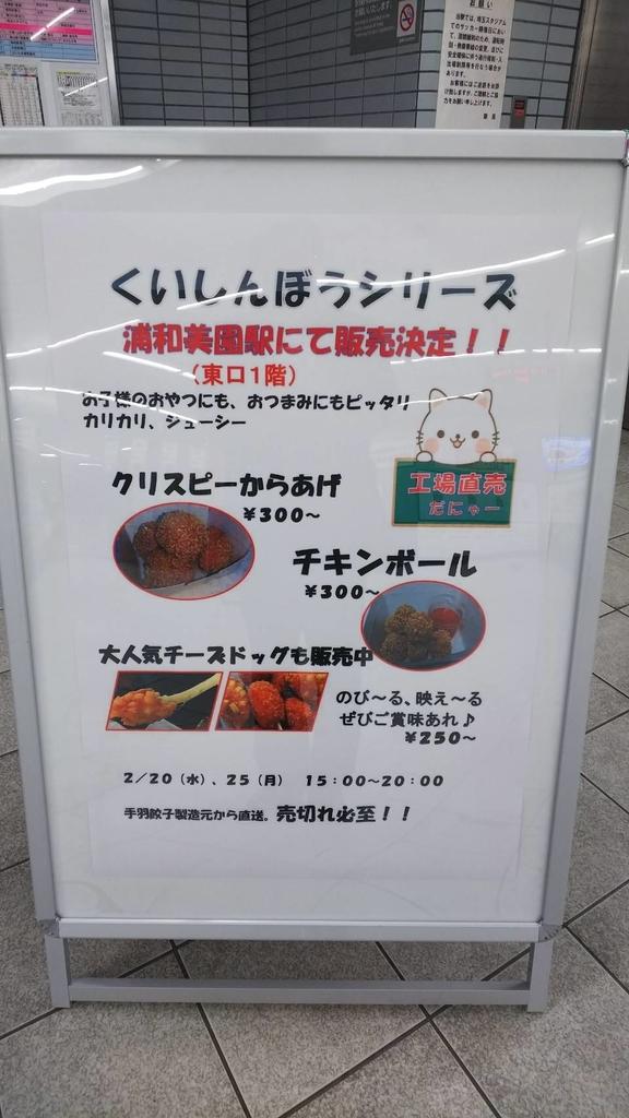 浦和美園駅 キッチンカー くいしんぼうシリーズ