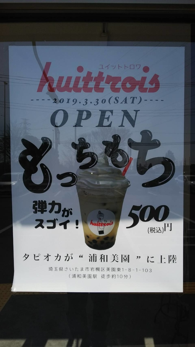 huittrois (ユイット トロワ) 浦和美園