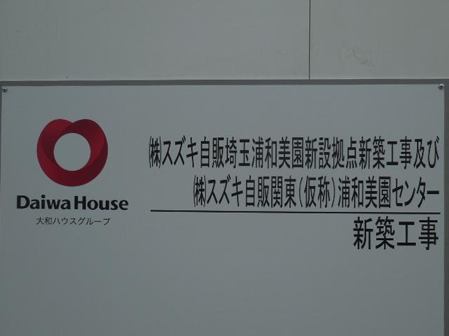 SUZUKI 販売店 & 浦和美園センター(自動車修理工場)