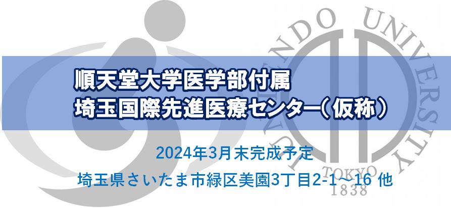 順天堂大学医学部付属埼玉国際先進医療センター 浦和美園