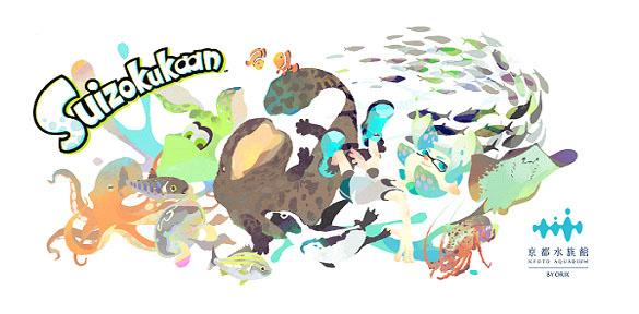f:id:aquariumnews:20170612233708j:plain
