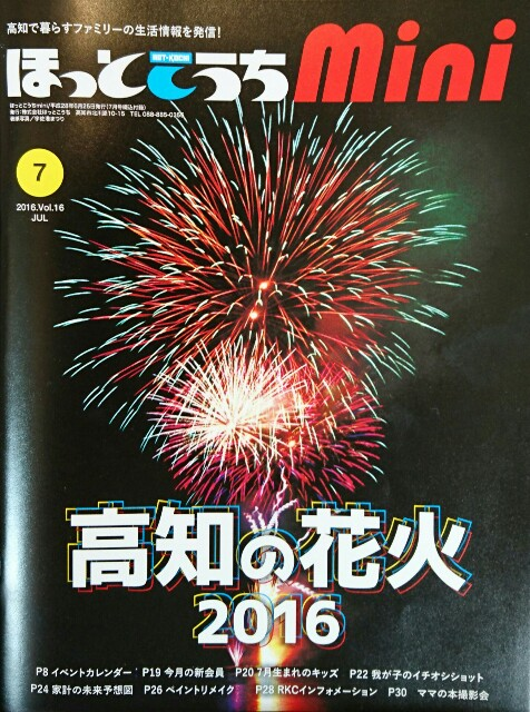 f:id:aquayukino:20160813164939j:image