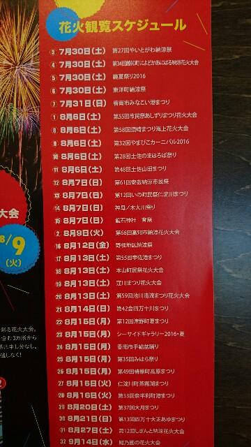 f:id:aquayukino:20160813165533j:image