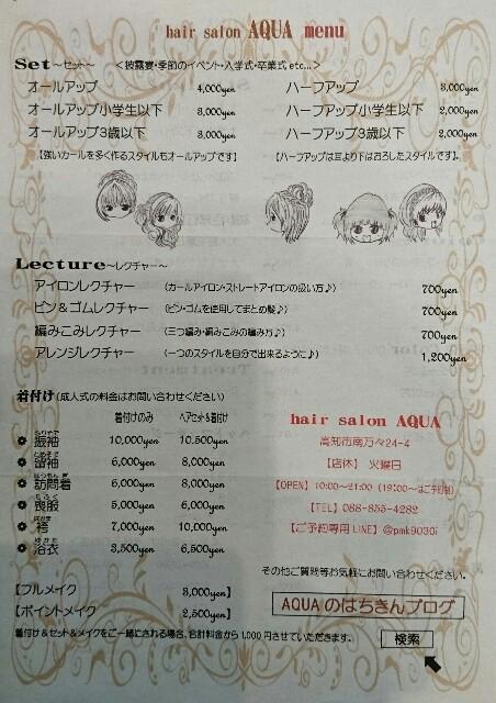 f:id:aquayukino:20160907221836j:image