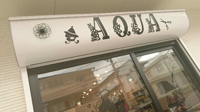 f:id:aquayukino:20160926170045j:image