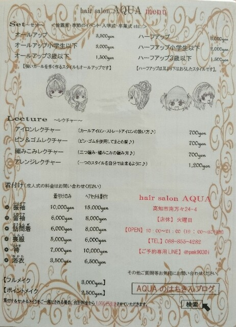 f:id:aquayukino:20161019115324j:image