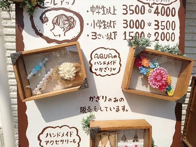 f:id:aquayukino:20170503131555j:image
