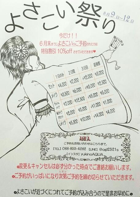 f:id:aquayukino:20170617125039j:image