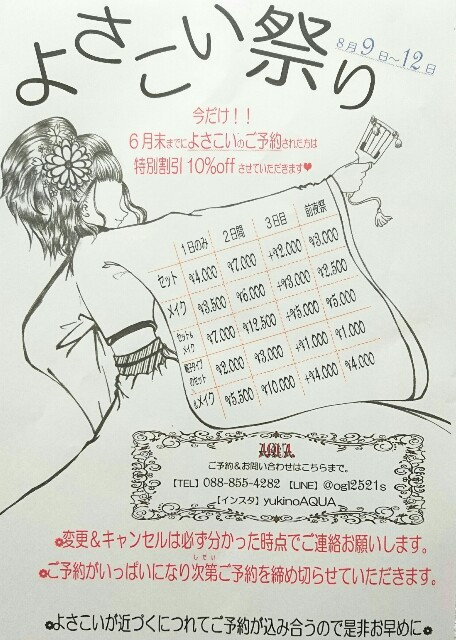 f:id:aquayukino:20170630104816j:image