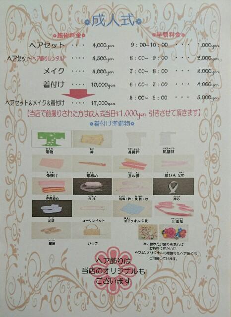 f:id:aquayukino:20170818130850j:image