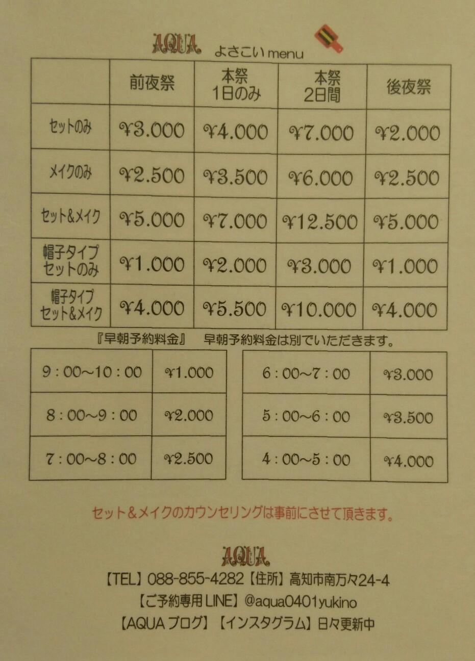 f:id:aquayukino:20180607210003j:image