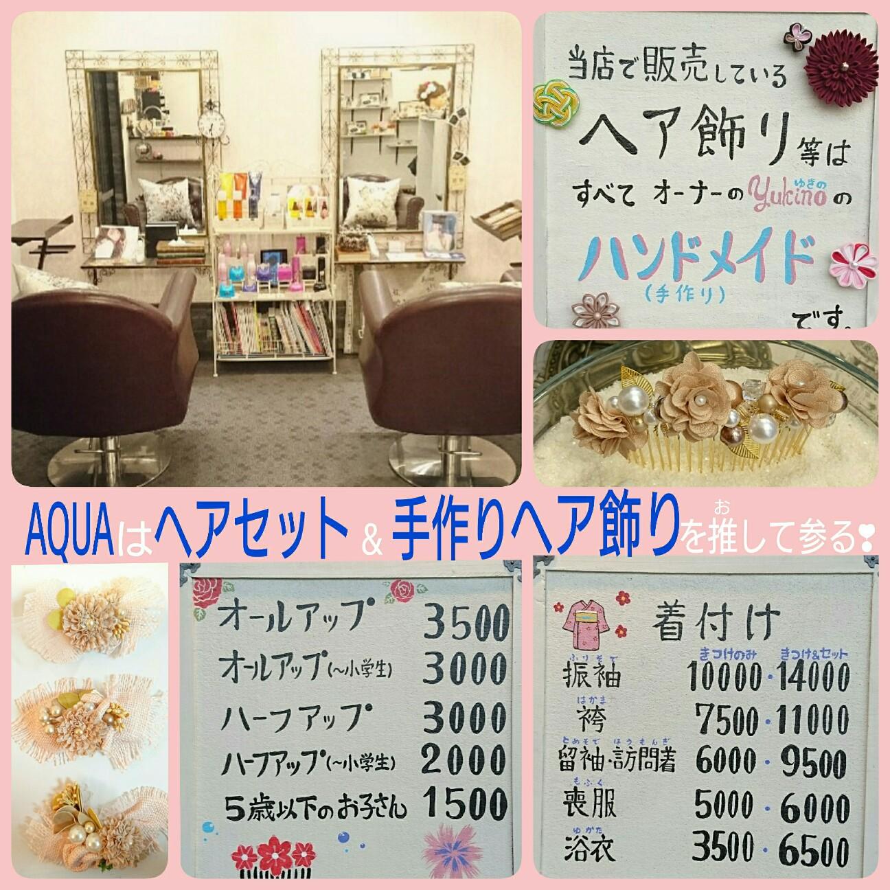 f:id:aquayukino:20180907131627j:image