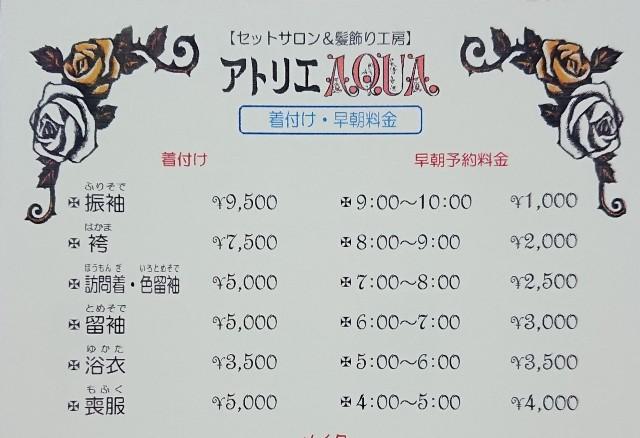 f:id:aquayukino:20190905205431j:image