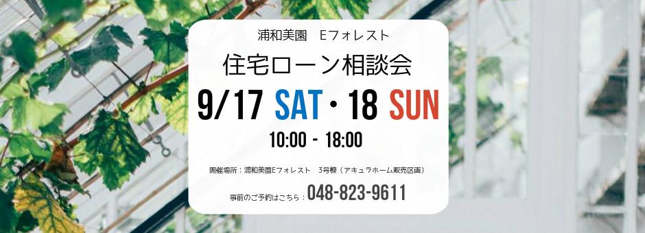 f:id:aqura-saitamac:20160915200750j:plain