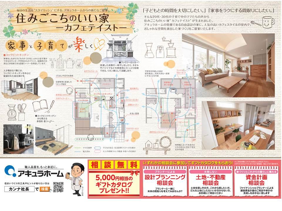f:id:aqura-saitamac:20170703144119j:plain