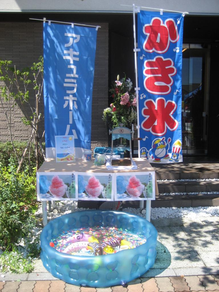 f:id:aqura-saitamac:20170710130554j:plain