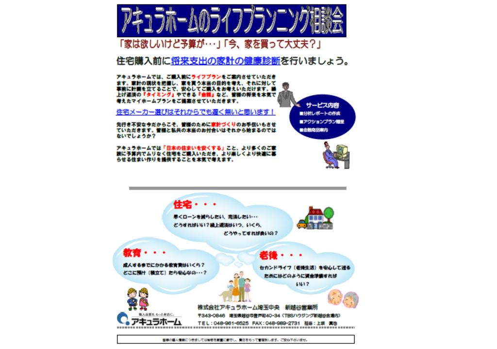 f:id:aqura-saitamac:20171117135517p:plain