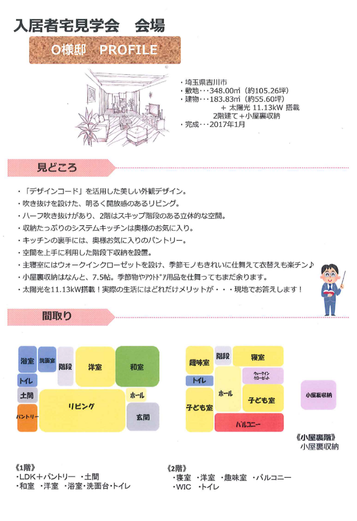 f:id:aqura-saitamac:20180226151020p:plain