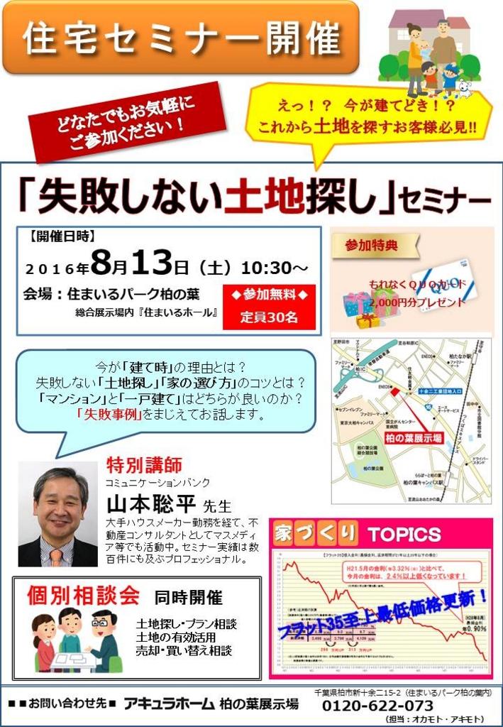 f:id:aqura-tsukuba:20160809165027j:plain