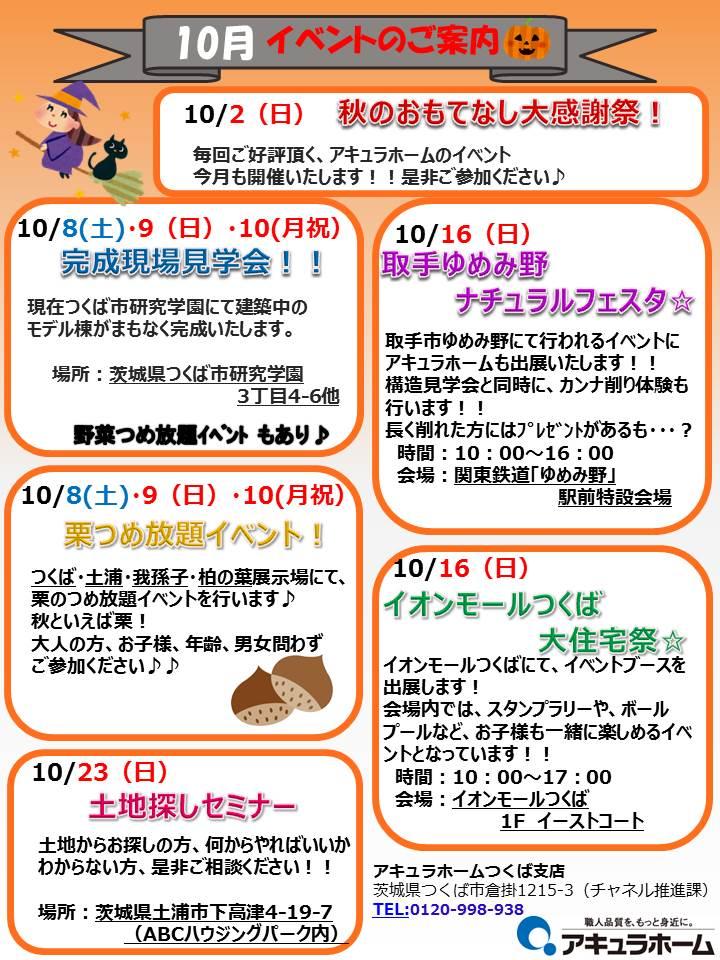 f:id:aqura-tsukuba:20161001175114j:plain