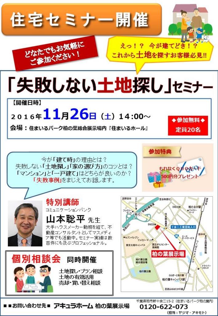 f:id:aqura-tsukuba:20161121210139j:plain