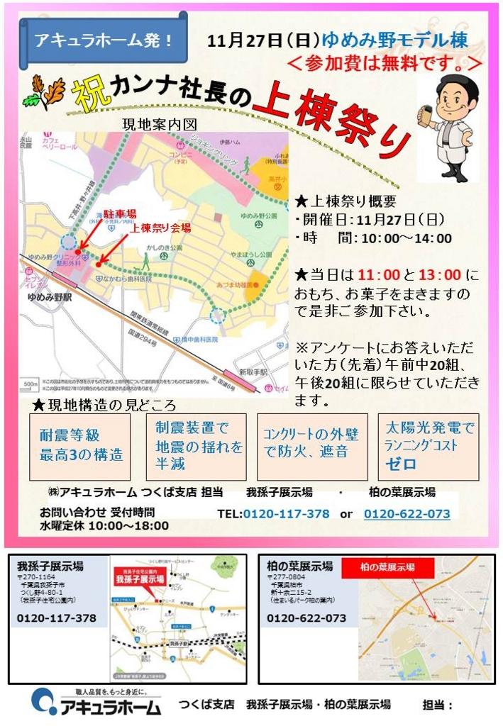 f:id:aqura-tsukuba:20161121210452j:plain