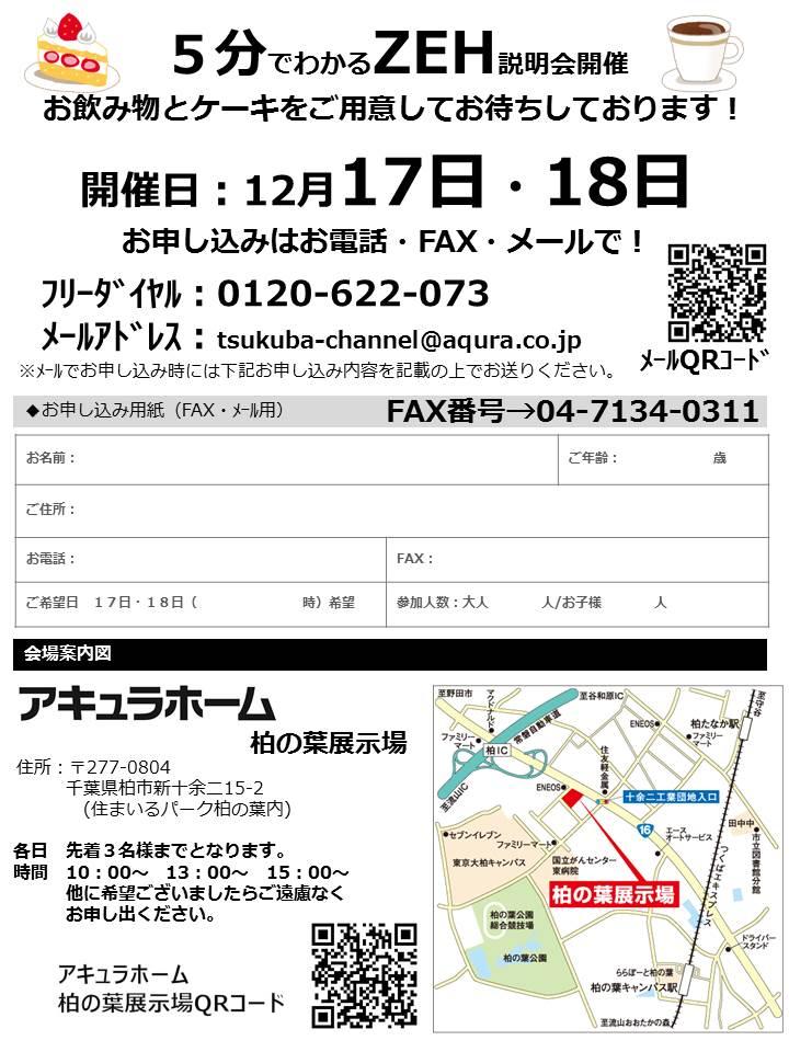 f:id:aqura-tsukuba:20161208124337j:plain