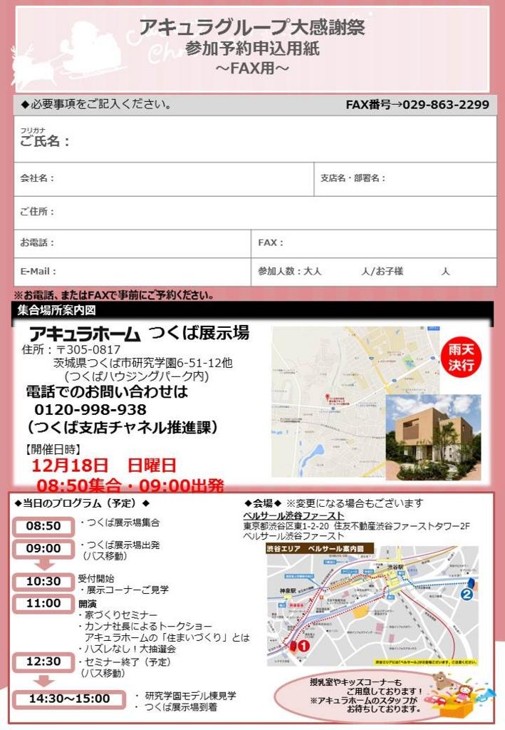 f:id:aqura-tsukuba:20161208130115j:plain
