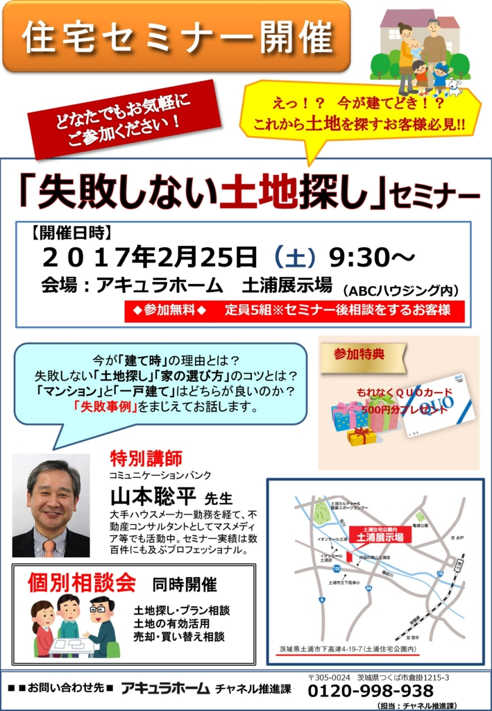 f:id:aqura-tsukuba:20170206104532j:plain